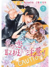 comic Berry's その恋、取扱い注意!7巻 漫画
