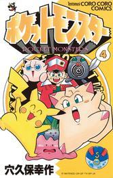 ポケットモンスター(4) 漫画