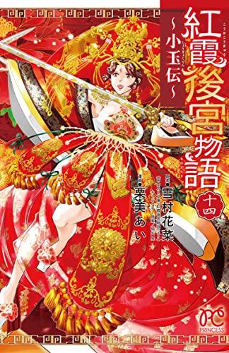 紅霞後宮物語 〜小玉伝〜 (1-12巻 最新刊) 漫画