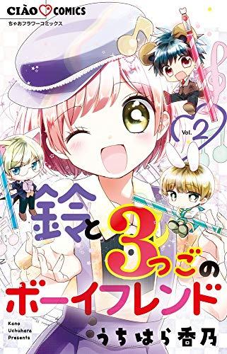 鈴と3つごのボーイフレンド 漫画