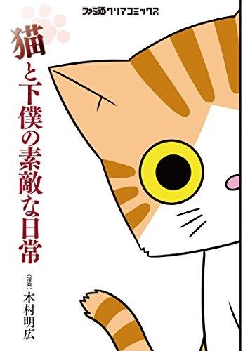 猫と下僕の素敵な日常 漫画
