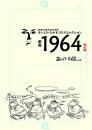 さいとう・たかをゴリラセレクション 劇画1964 (1巻 全巻)