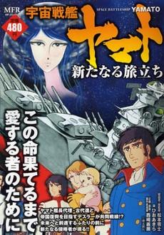 宇宙戦艦ヤマト 新たなる旅立ち (1-3巻 全巻) | 漫画全巻ドットコム