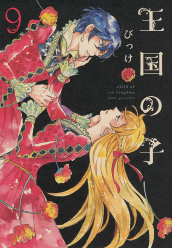 王国の子 (1-9巻 最新刊) 漫画