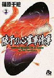 陵子の心霊事件簿 [文庫版] (1-2巻 全巻) 漫画