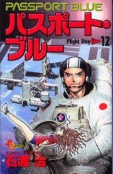パスポート・ブルー (1-12巻 全巻) 漫画