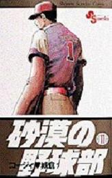 砂漠の野球部 漫画