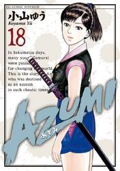 AZUMI-あずみ- 18 冊セット全巻 漫画