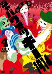 ジャバウォッキー1914 3 冊セット最新刊まで 漫画
