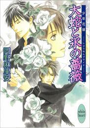 大蛇と氷の薔薇 少年花嫁 漫画