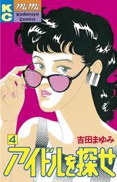 アイドルを探せ(4) 漫画