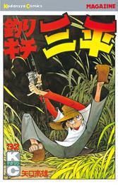 釣りキチ三平(32) 漫画