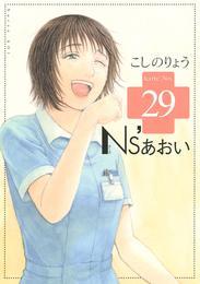 Ns'あおい(29) 漫画