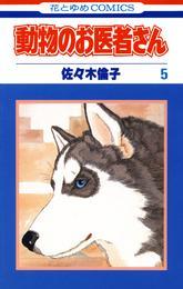 動物のお医者さん 5巻 漫画