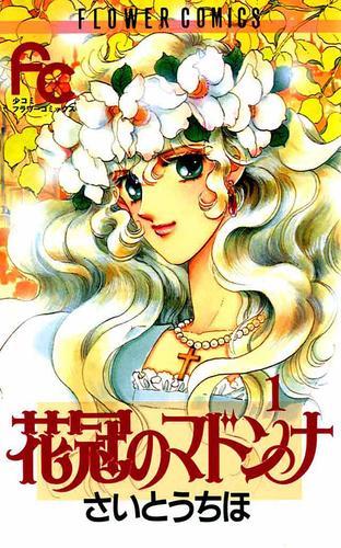 花冠のマドンナ 漫画