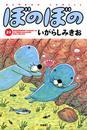 ぼのぼの(25) 漫画