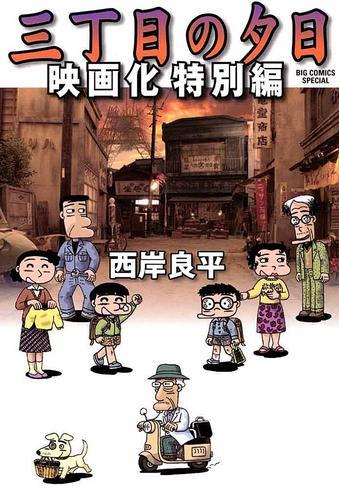 三丁目の夕日 映画化特別編 漫画