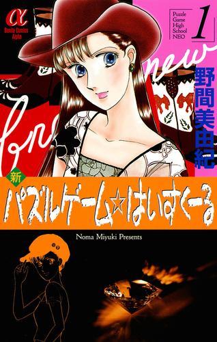 新パズルゲーム☆はいすくーる 1 漫画