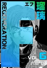 F REGENERATION 瑠璃(6) 漫画