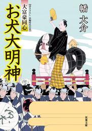 大富豪同心 21 お犬大明神 漫画