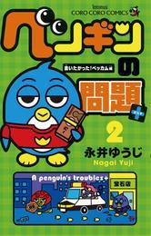 ペンギンの問題+(2) 漫画
