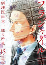 フラジャイル 病理医岸京一郎の所見(15)