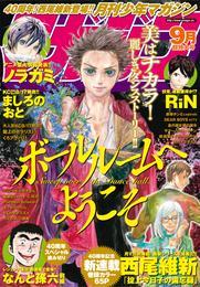 月刊少年マガジン 2015年9月号 [2015年8月6日発売] 漫画