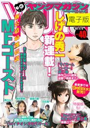 ヤングマガジン 2017年40号 [2017年9月4日発売] 漫画