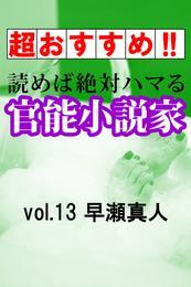 【超おすすめ!!】読めば絶対ハマる官能小説家vol.13早瀬真人 漫画