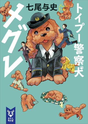 トイプー警察犬 メグレ 漫画