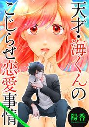 天才・海くんのこじらせ恋愛事情 分冊版 12 漫画