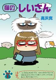猫のしぃさん 第1話