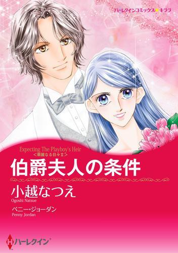 貴族ヒーローセット vol. 漫画