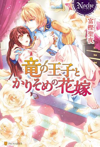 竜の王子とかりそめの花嫁 漫画