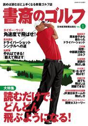 書斎のゴルフ VOL.1 読めば読むほど上手くなる教養ゴルフ誌 漫画