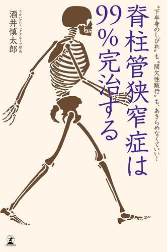 """脊柱管狭窄症は99%完治する """"下半身のしびれ""""も""""間欠性跛行""""も、あきらめなくていい! 漫画"""
