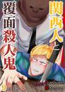 関西人と覆面殺人鬼~セックスしていいから殺さんといて! 9 漫画