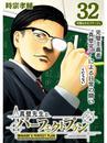 真壁先生のパーフェクトプラン【分冊版】32話 漫画