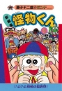 新編集 怪物くん 豪華化粧BOX付き限定セット 漫画