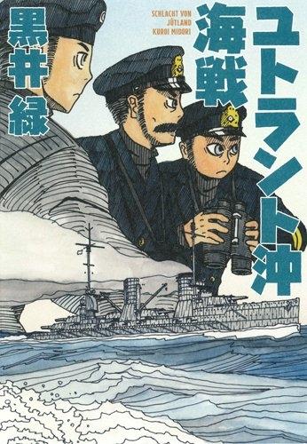 ユトラント沖海戦 漫画