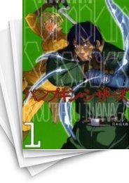 【中古】Pumpkin Scissors パンプキンシザース (1-20巻) 漫画