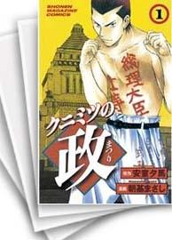 【中古】クニミツの政 (1-27巻) 漫画