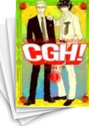 【中古】CGH (1-5巻) 漫画