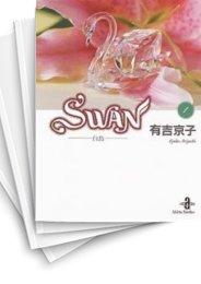 【中古】SWAN 白鳥 [文庫版] (1-14巻)