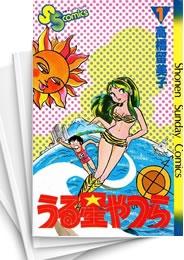 【中古】うる星やつら (1-34巻 全巻) 漫画