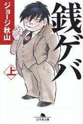 銭ゲバ [文庫版] (上下巻 全巻) 漫画