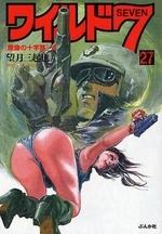 ワイルド7 [文庫版] (1-27巻 全巻) 漫画