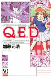 Q.E.D.―証明終了― 50 冊セット最新刊まで 漫画