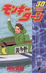 モンキーターン 30 冊セット全巻