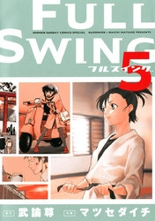 FULL SWING 5 冊セット全巻 漫画